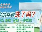 ACC绿色环保 . 专业清洗空调