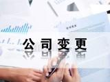 杭州股份有限公司注册