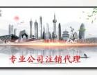 江汉公司放着不注销的话会有哪些影响?