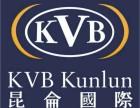 KVB昆仑国际招商返佣怎么招代理?外汇交易平台