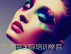 广州学新娘化妆盘发哪里较好广美莱国际培训学院