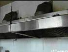 专业清洗维修,食堂饭店家用,油烟机煤气灶