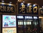 武汉热干面舌尖上的美食,正宗武汉热干面加盟