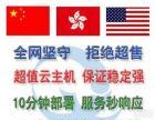 美国云主机美国服务器CN2盈科PACNET站群