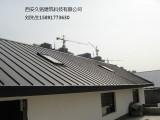 供应西安YX25-430别墅住宅小区矮立边屋面板