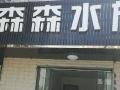 武德路,森森水族淘宝实体店