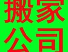 重庆沙坪坝区专业搬家 沙坪坝住房搬家服务