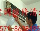 各品牌空调维修加氟拆装清洗电路维修,安装LED射灯