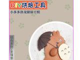 【现货】烘焙工具 DIY饼干模 翻糖蛋糕模具龙猫侧影 零售15元