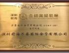 正规外盘黄金招商:香港金银业 万銮国际