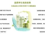 广州伊尔美美白祛斑产品OEM代加工