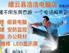 缙云专业维修与安装电脑监控打印机装系统等等