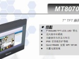 特价!全新原装正品台湾威纶通触摸屏 MT6070IH5 含线 7