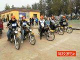 北京顺义摩托车驾校 两轮三轮摩托车驾驶证 办摩托车驾照