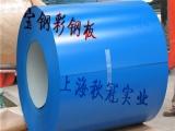 镀锌彩钢板彩色涂层钢板海蓝聚酯宝钢黄石正品