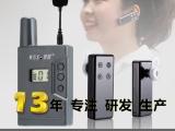智联无线讲解器一对多参观讲解蓝牙耳挂式讲解系统厂家直销