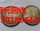 上海嘉定区银元回收-银元收购欢迎来图询价
