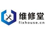 湘潭迅达燃气灶(维修中心(24小时服务维修联系方式多少?