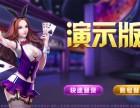 广州星悦手机街机捕鱼游戏平台代理招商合作
