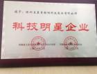 郑州五星车联网 全国招商加盟