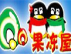 QQ果冻屋加盟