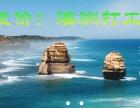 澳大利亚457工作签证