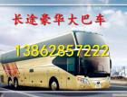 昆山到娄底的汽车%长途客车13862857222 客运站直达
