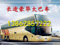 乘坐 昆山到张家口汽车票/汽车时刻表 15050167755