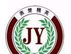 燕楚精英 对外汉语教师资格
