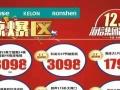 12月3日海信集团品牌日门票30元