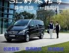 上海租车到丽水轿车 商务车商务接送 旅游 长途包车