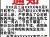 北京晚报广告部/声明公告登报电话