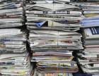 虹口高价回收旧图书旧报纸黄纸板A4纸文件上门销毁