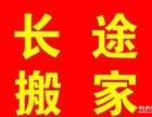 北京到浙江平湖物流公司 北京到平湖物流专线电话