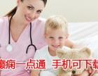 北京哪个医院治疗癫痫病 癫痫一点通APP