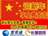 全北京长城宽带网上营业厅咨询预约可享受7天无理由退款服务