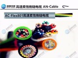 供应国产伺服电缆/编码器电缆/柔性电缆/拖链电缆