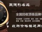 龙岩首饰回收万宝龙手表回收沛纳海手表回收二手名表回收