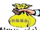 北京朝阳双桥社保公积金个税代理代缴孩子 上学交社保