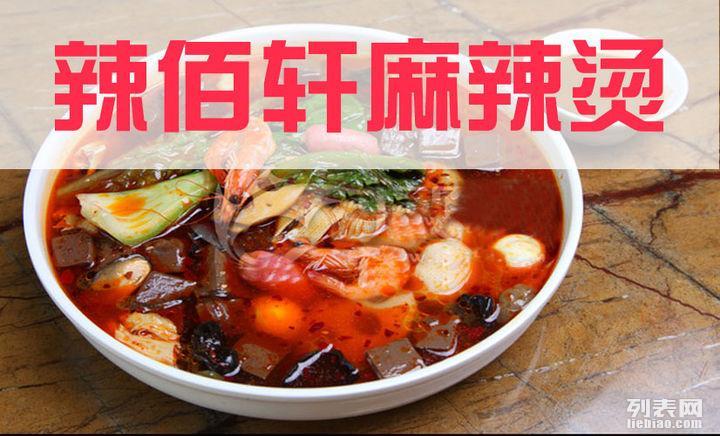 辣佰轩麻辣烫加盟/自选麻辣烫加盟店排行榜