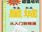 广州从化街口设计培训星城会计电脑英语专业培训机构