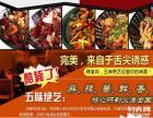 北京麻辣香锅店加盟