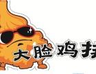 广州大脸鸡排加盟 炸鸡加盟 万元加盟 免费加盟