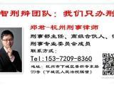 上城专业收费合理刑事律师、信用片诈骗罪刑事律师收费标准