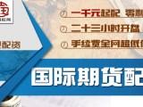 东莞期货配资-无息期货配资-手续费1.3倍起-免费开户