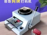 上海帝地-狗牌凸字机厂家-狗牌打码机