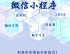 想做小程序网络推广托管广州千度网络