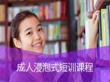 泉州零基础学英语,商务英语培训班