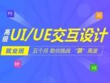 上海虹口UI设计培训,C4D影视包装全科班