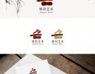 标志设计、VI设计、画册设计、包装设计、展览装饰